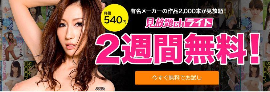 FANZA見放題チャンネルライト
