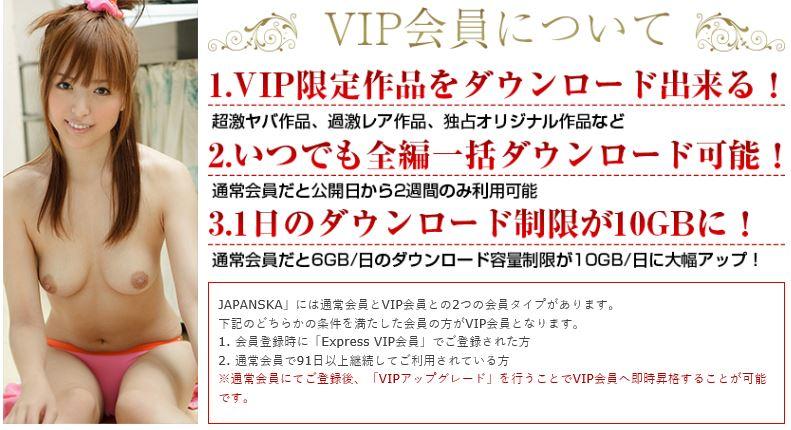 JAPANSKA(ヤパンスカ)VIP会員特典